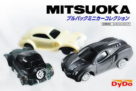 『ダイドーブレンド×MITSUOKA』光岡自動車プルバックミニカーゲット