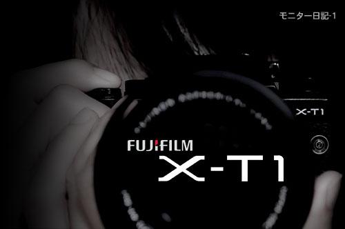FUJIFILM「X-T1」見参!スマホ連携がパワーアップしとるぞな(モニター日記-1)