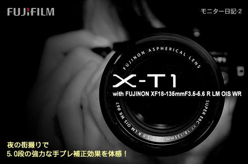 「X-T1」と「XF18-135mmF3.5-5.6 R LM OIS WR」で5.0段の強力な手ブレ補正効果を体感!(モニター日記-2)