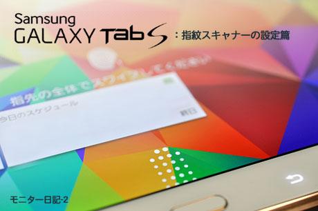 「GALAXY Tab S」指紋スキャナーの設定篇:モニター日記-2