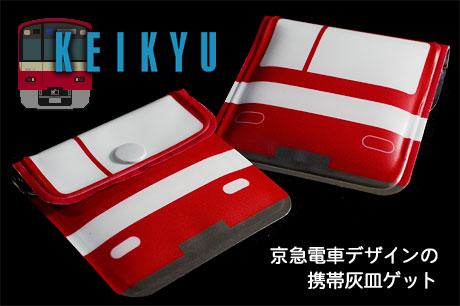 京急電車デザインの携帯灰皿をゲット