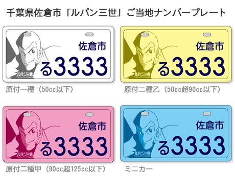 千葉県佐倉市が「ルパン三世」のご当地ナンバープレートを交付!