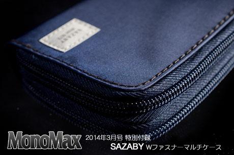 MonoMax 2014年3月号付録「SAZABY Wファスナーマルチケース」ゲット