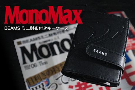 MonoMax 2014年6月号付録「BEAMS ミニ財布付きキーケース」ゲット