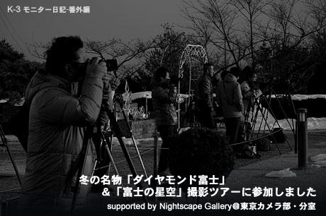 PENTAX「K-3」と行く冬の名物「ダイヤモンド富士」&「富士の星空」撮影ツアー篇(モニター日記-番外編)