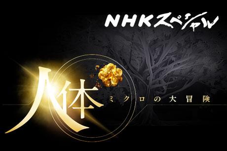 3月30日から3回に分けてNHKスペシャル「人体 ミクロの大冒険」放送~