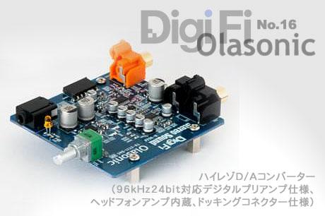 DigiFi×Olasonic、ついに「ハイレゾ対応付録」が3号連続で登場