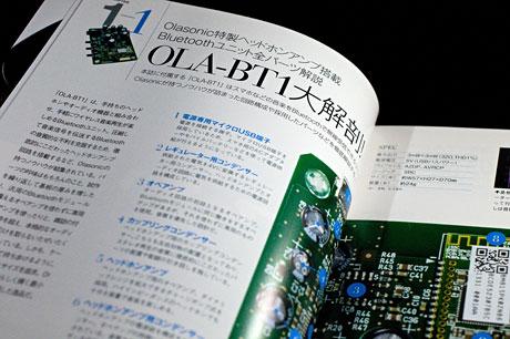 Bluetoothユニット(OLA-BT1)付き『Olasonic完全読本』到着!ケースを探してみた