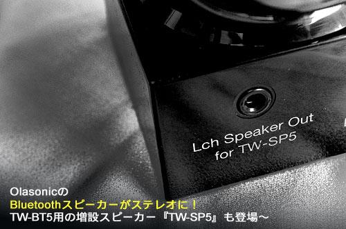 OlasonicのBluetoothスピーカーがステレオに!TW-BT5用の増設スピーカー『TW-SP5』も登場~