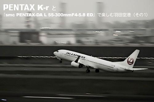 PENTAX「K-r」と「smc PENTAX-DA L 55-300mmF4-5.8 ED」で楽しむ羽田空港(その1)