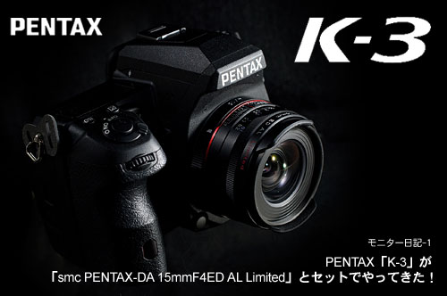 PENTAX「K-3」が「HD PENTAX-DA 15mmF4ED AL Limited」とセットでやってきた!