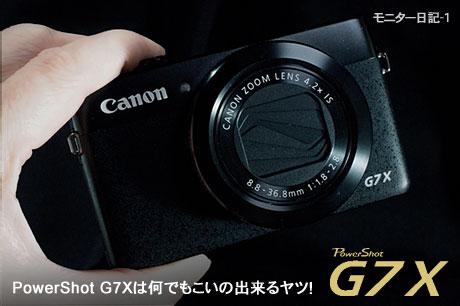 CANON PowerShot G7X モニター日記-1:G7Xは何でもこいの出来るヤツ!