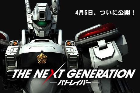 「THE NEXT GENERATION パトレイバー」ついに劇場公開!