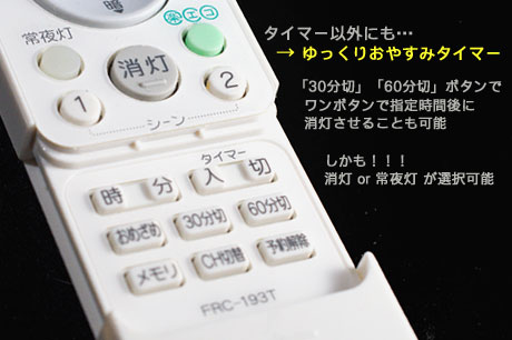 LEDシーリングライトのタイマーで賢く節電、ストレスフリーな快適生活!:キレイ色-Kireiro-
