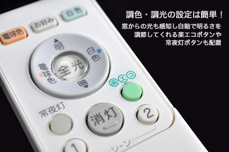 東芝ライテック E-COREでLEDシーリングライトの進化を体感!:キレイ色-Kireiro-