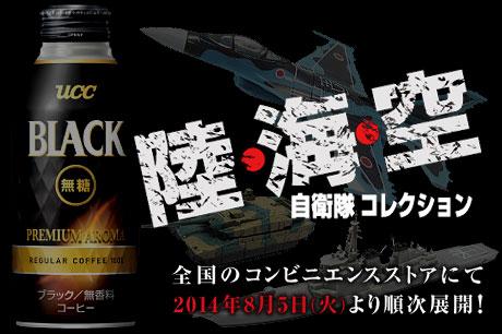 UCC BLACK無糖の『陸・海・空 自衛隊コレクション』は8/5スタート