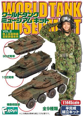 10式戦車も登場!「ワールドタンクミュージアム キットVol.2 陸上自衛隊編」の発売が待ち遠しいっす