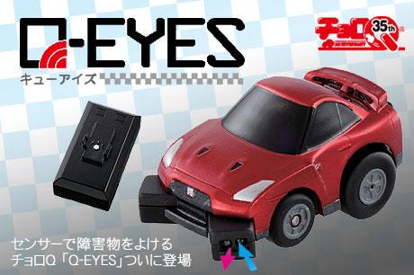 障害物をよけるチョロQ!? Q-eyes(キューアイズ)がいよいよ今秋発売されるっす