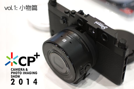 [CP+2014:小物篇] GIZMONの「QX MOUNT ADAPTER」、超軽量カメラバッグほか