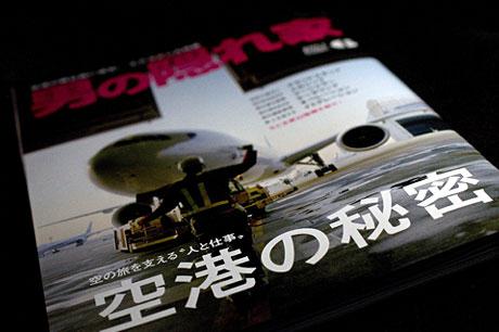 空港の秘密を知りたいなら「男の隠れ家 2014年 06月号」を買うべし!