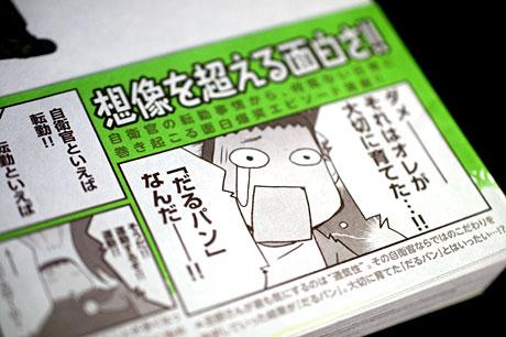 「ヨメさんは萌え漫画家(3)」が発売されとった!