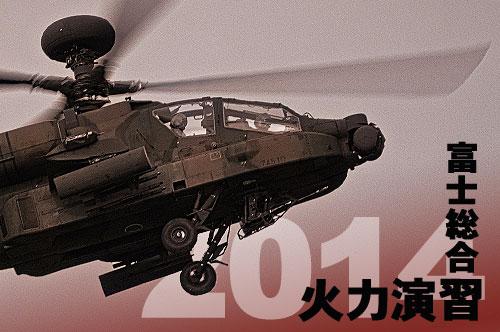 「富士総合火力演習(総火演)2014」に行ってきた(平成26年)