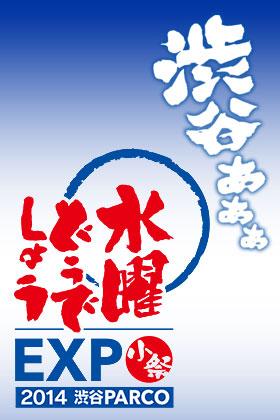 帰ってきた「水曜どうでしょうEXPO」!小祭2014、渋谷PARCOで開催決定