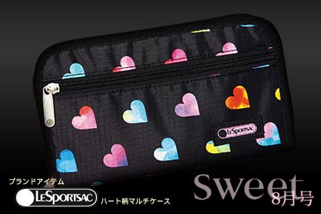 sweet8月号に「Lesportsac」ブランドアイテムが登場、今年の夏も宝島社が熱い!