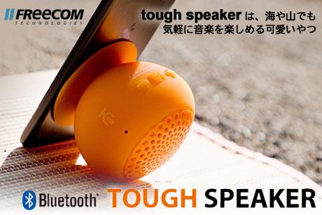 「tough speaker」は、海や山でも気軽に音楽を楽しめる可愛いやつ!