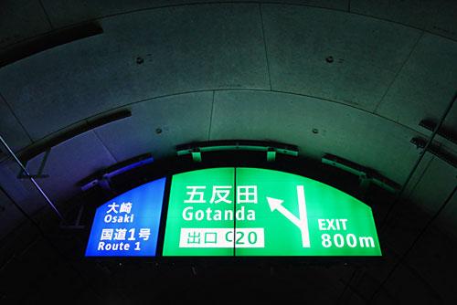 「LUMIX CM1」と行く山手トンネルウォーク!(モニター日記-3)